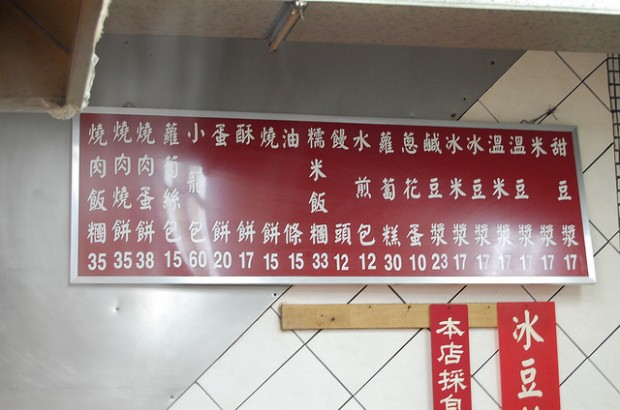 Kinh Nghiệm Du Lịch Đài Loan: Ngôn ngữ