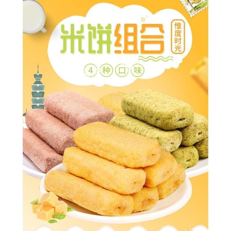 台湾 零食