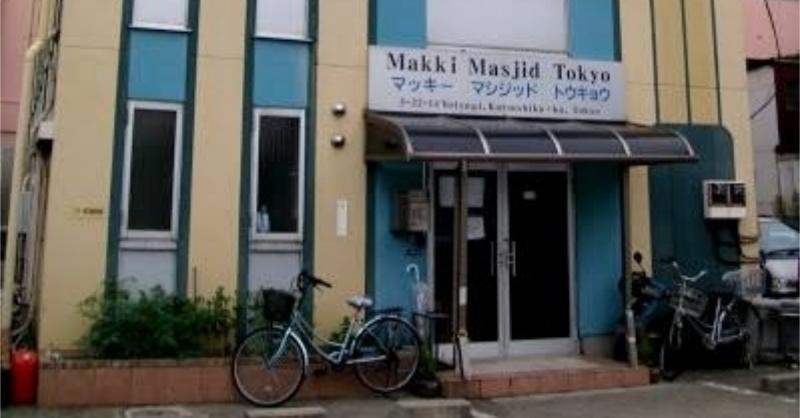 Makki Masjid Tokyo