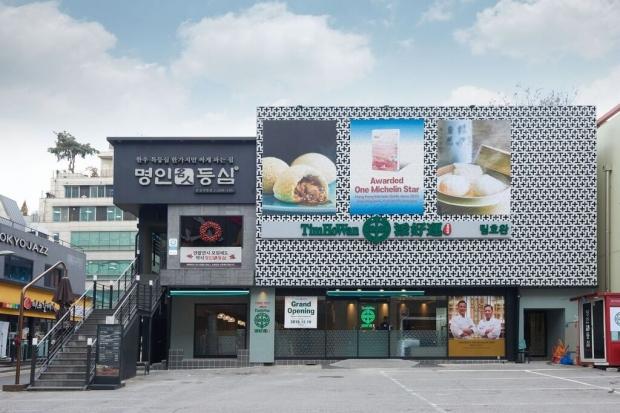 Tim Ho Wan South Korea