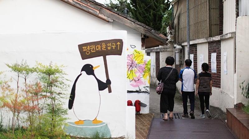 Yangnim-dong Penguin Village