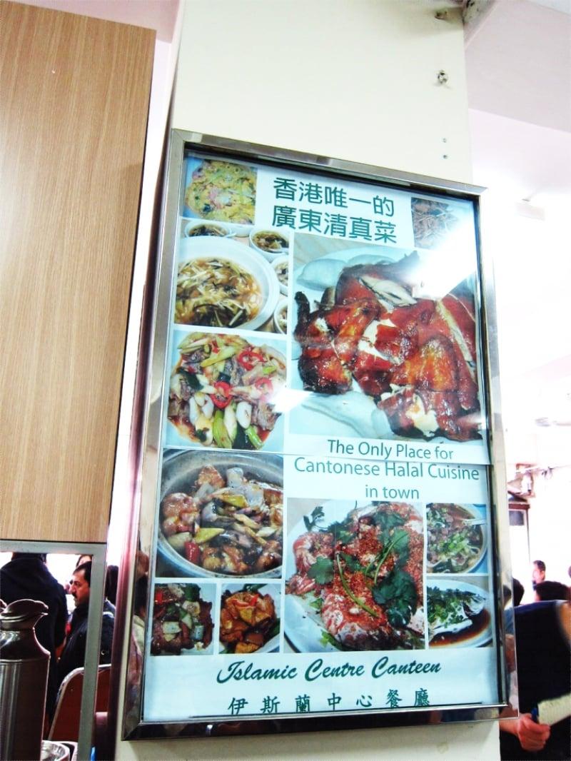 Top 7 Halal Restaurants in Hong Kong for Muslim Travellers