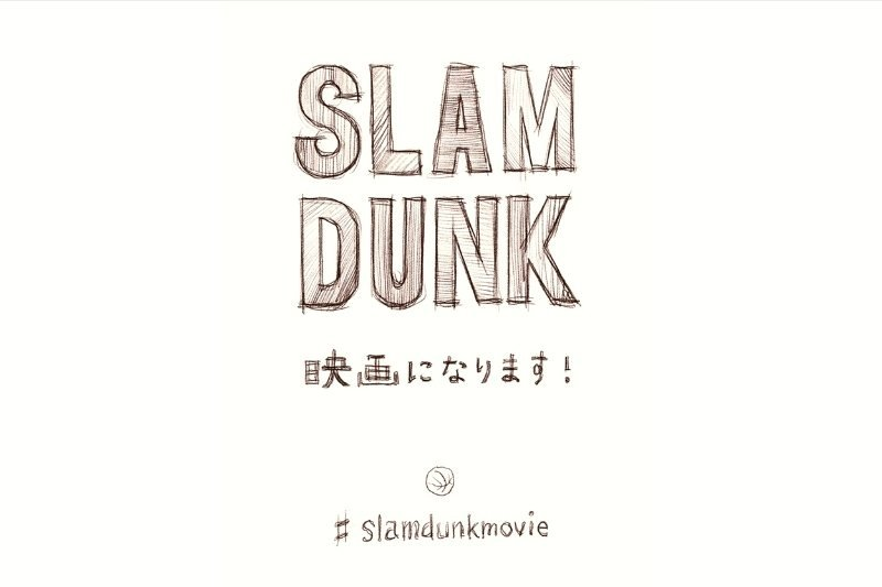 Slam Dunk Movie to be Produced by Toei Animation