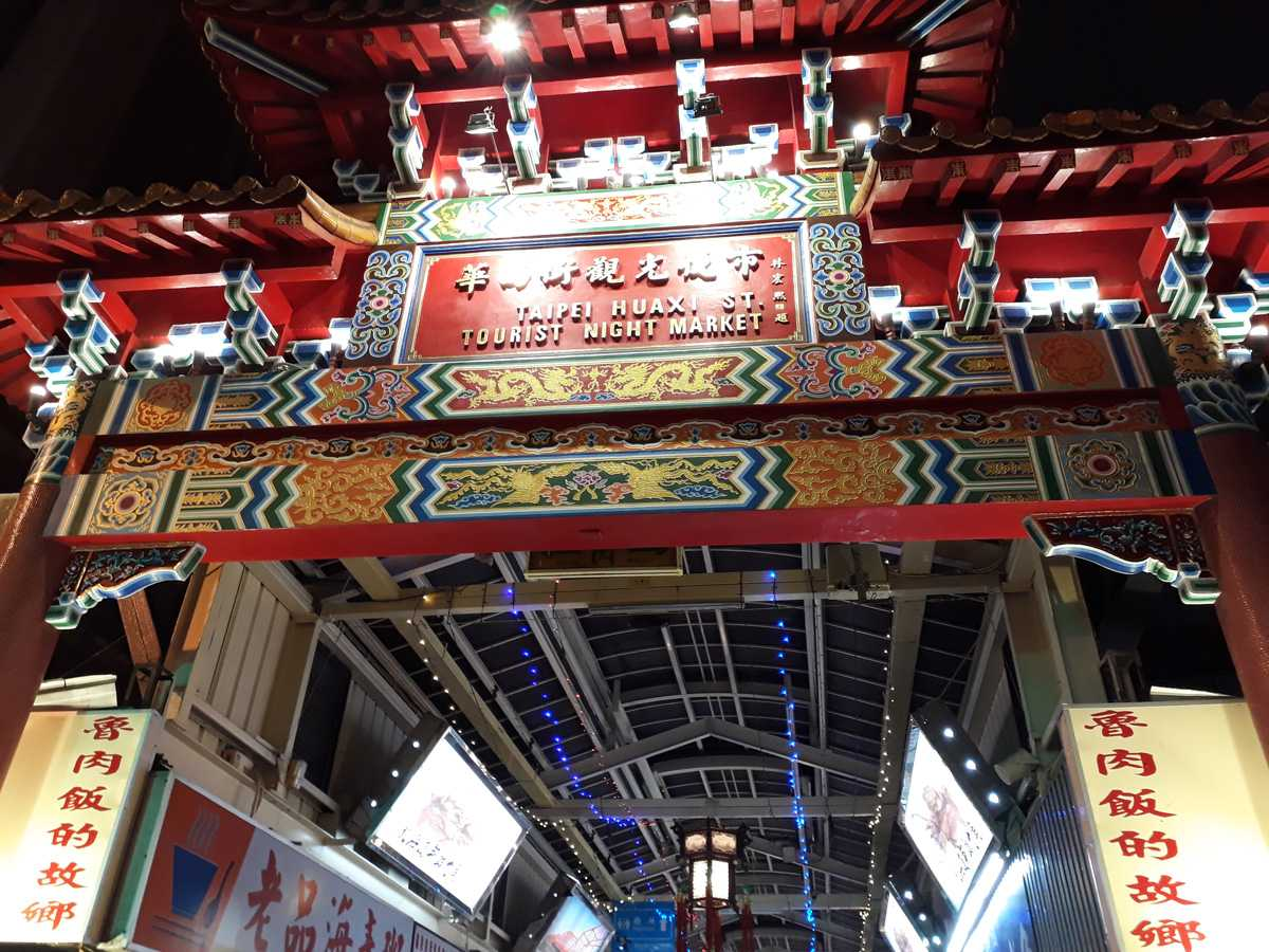 Taipei Huaxi St. Tourist Night Market
