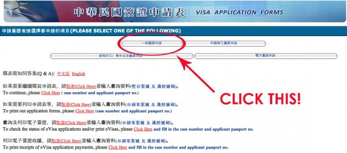 taiwan visa online application