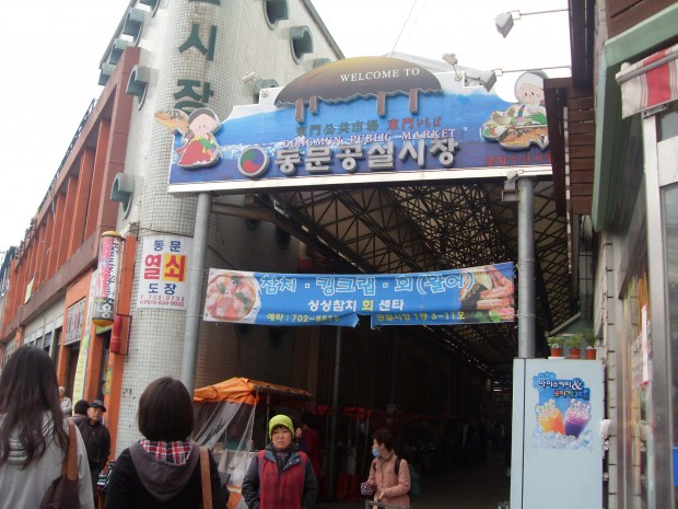Jeju Dongmum Traditional Market