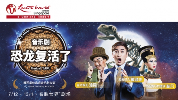 40% OFF with NTUC at Resorts World Sentosa's Musical Taru Cat 1 - 3 Tickets