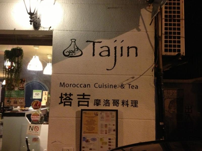 Tajin Moroccan Cuisine Taipei Taiwan